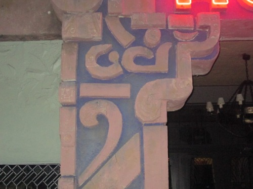 Aztec Hotel 007