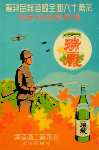 Jap soldier and beer poster