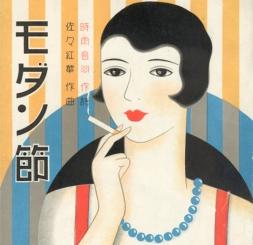 woman with cig art deco japan